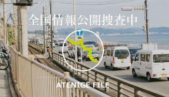 福島県当て逃げ